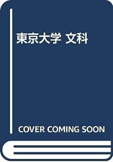 東京大学 文科