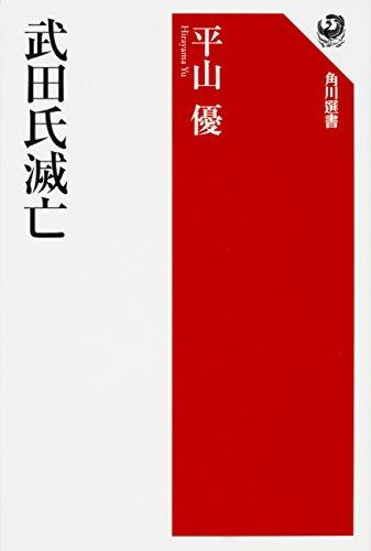 武田氏滅亡 (角川選書)