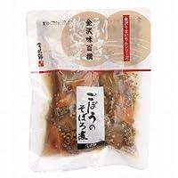 金沢錦 ごぼうのそぼろ煮 120gX2個 冷蔵