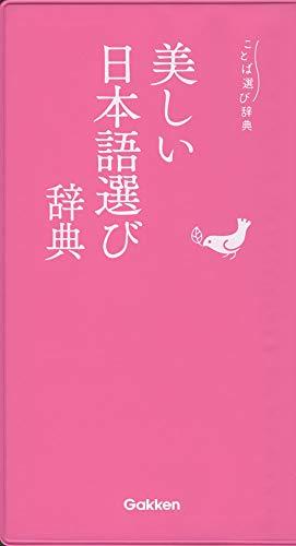 美しい日本語選び辞典 (ことば選び辞典)の詳細を見る