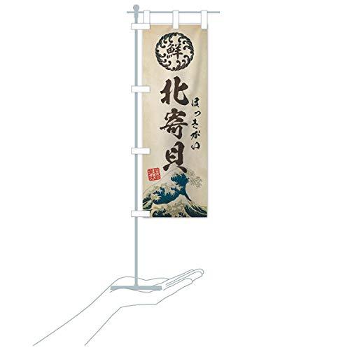 卓上ミニ北寄貝/ほっきがい/海鮮・魚介・鮮魚・浮世絵風・レトロ風 のぼり旗 サイズ選べます(卓上ミニのぼり10x30cm 立て台付き)