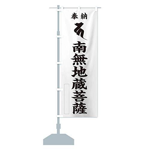 奉納南無地蔵菩薩(梵字/カ) のぼり旗 サイズ選べます(コンパクト45x150cm 左チチ)