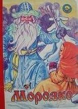 Morozko - Russian Folk Tale (in Russian language)
