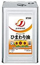 Jオイルミルズ ひまわり油 16.5kg(一斗缶) 送料無料 ただし、沖縄・離島不可 代引不可地域あり