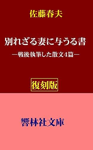 【復刻版】佐藤春夫「別れざる妻に与ふる書」―戦後執筆した散文4編 (響林社文庫  )