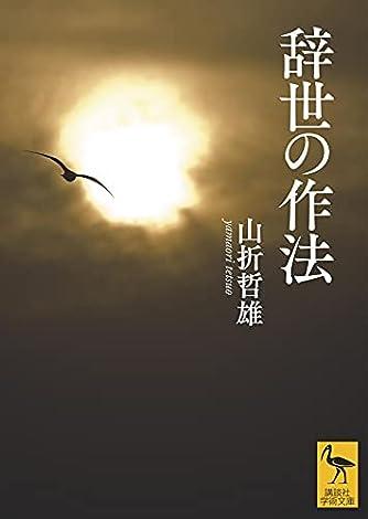 辞世の作法 (講談社学術文庫)