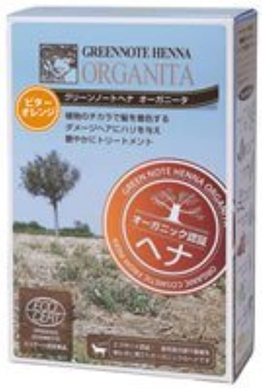 シェアマントルオレンジグリーンノートヘナ オーガニータ ビターオレンジ 100g×2箱セット