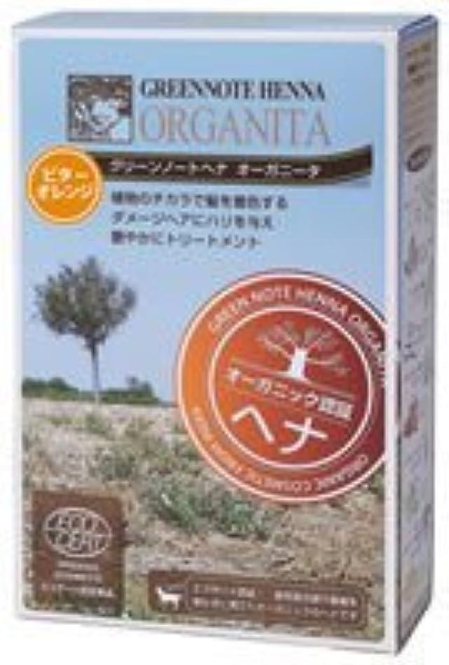 ガスわずらわしい集団的グリーンノートヘナ オーガニータ ビターオレンジ 100g×2箱セット