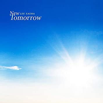 새로운 내일