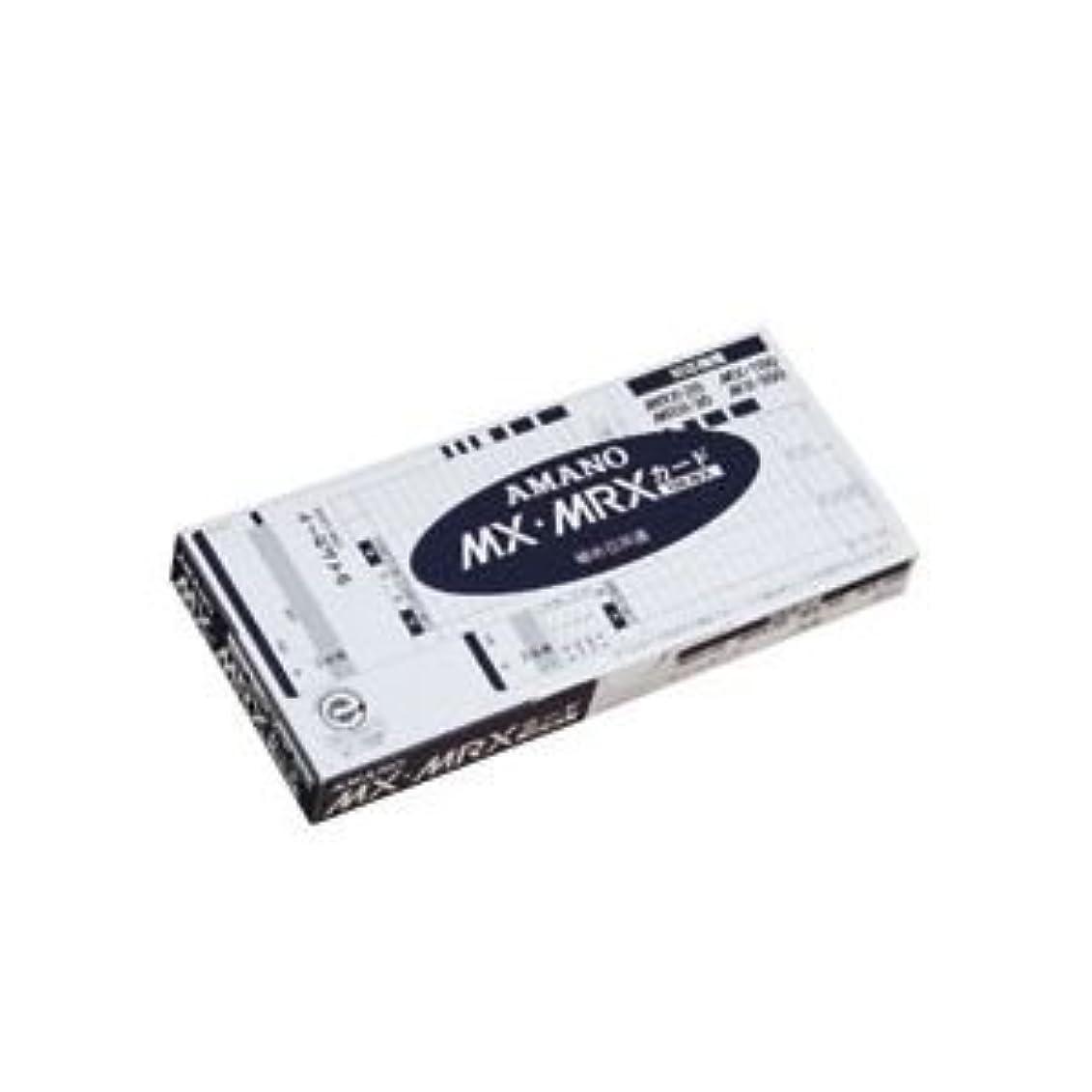 必要としているチップ義務的アマノ タイムレコーダー用カード MX?MRXカード 全締日対応 1パック(100枚)