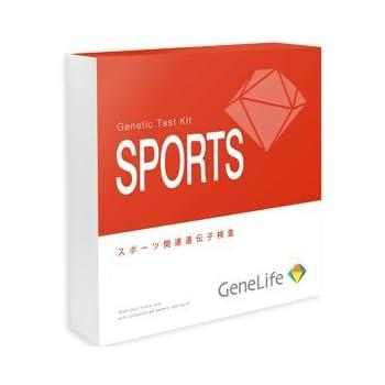 【Web版】スポーツ遺伝子検査 GeneLife SPORTS