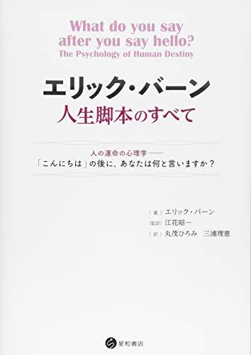 エリック・バーン人生脚本のすべて 人の運命の心理学――「こんにちは」の後に,あなたは何と言いますか?