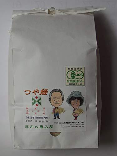 無農薬 あいがも 有機栽培 JAS認証 新米 つや姫 精米 令和2年産 2kg 山形県庄内産 庄内の恵み屋