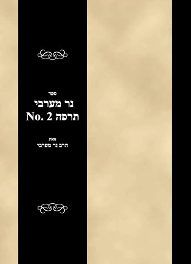 クラッチ一握り音楽を聴くSefer Ner Maaravi No. 2 1922