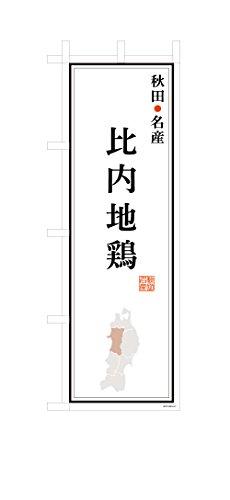 デザインのぼりショップ のぼり旗 2本セット 比内地鶏 専用ポール付 スリムショートサイズ(480×1440) 標準左チチテープ BAK115SS
