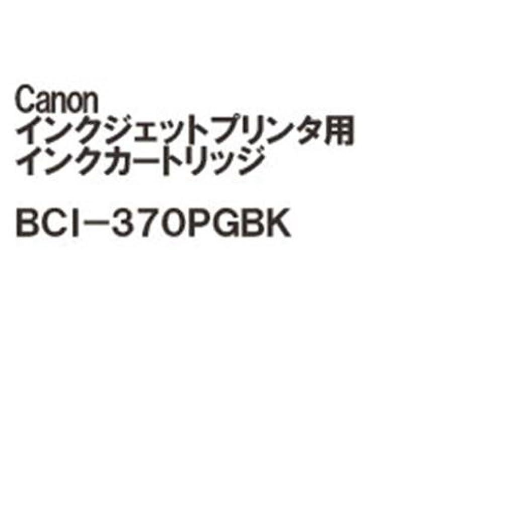 エンコミウム時代悪夢BCI-370PGBK 155-616