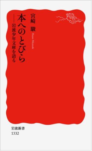 本へのとびら――岩波少年文庫を語る (岩波新書)