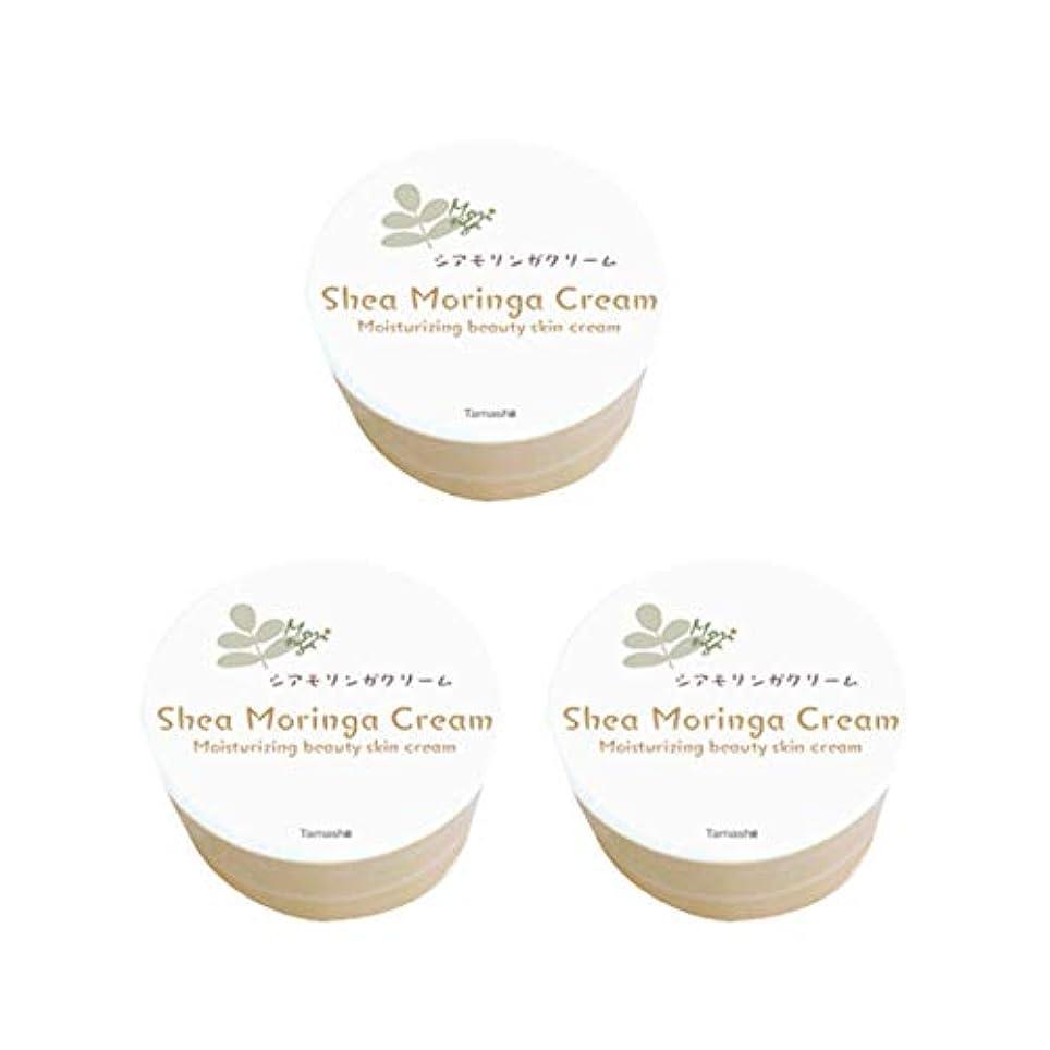 支配するスロットあからさまシアモリンガクリーム3個セット(40ml ×3個)完全無添加保湿クリーム オーガニックシアバター配合のモリンガクリーム