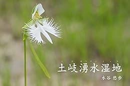 [水谷 悠歩]の【写真集】土岐湧水湿地