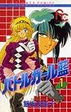 バトルガール藍 (1) (フラワーコミックス)