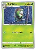 ポケモンカードゲーム 【s4a】 フクスロー(C)(002/190)