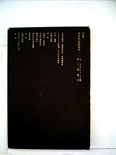 今日の装飾芸術 (1966年) (SD選書〈10〉)