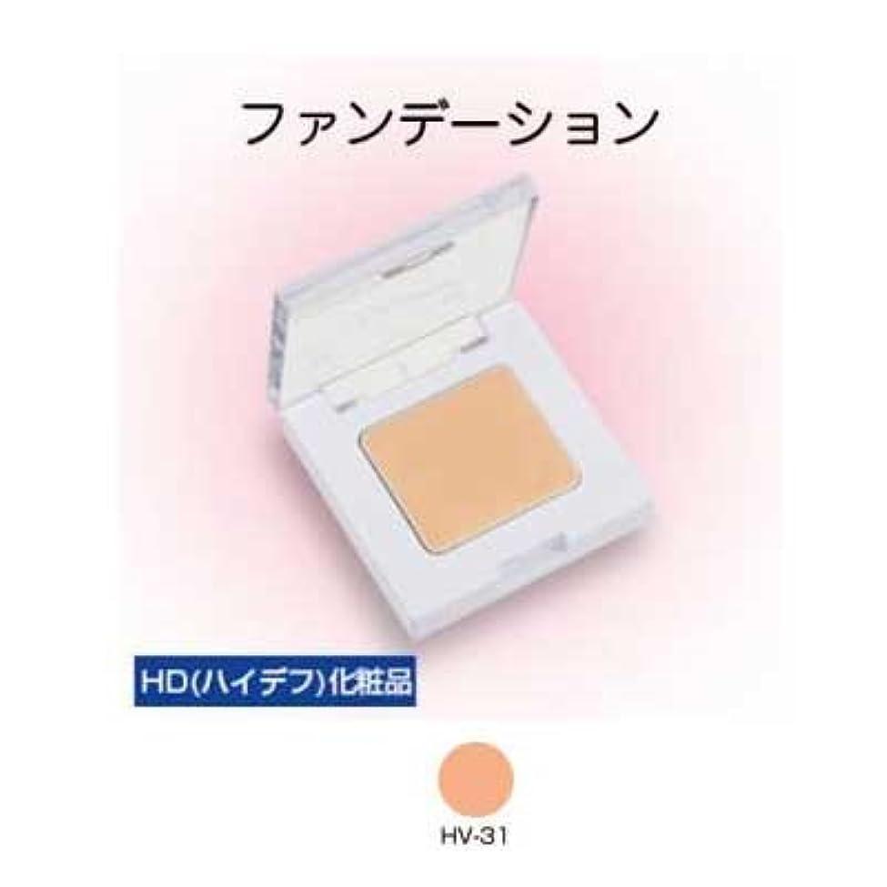 傾く日付付きパケットシャレナ カバーファンデーション ミニ HV-31【三善】