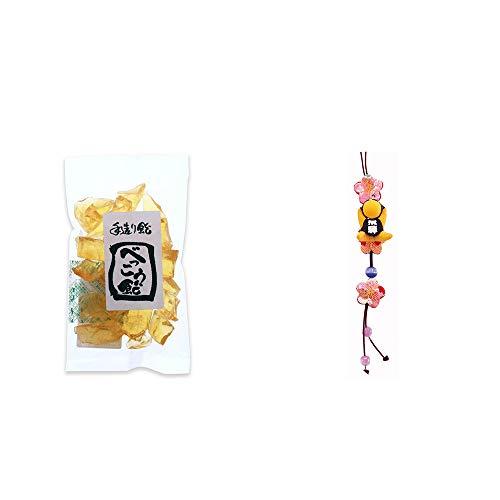 [2点セット] べっこう飴(160g)・豆さるぼぼ 和風ストラップ【黄】/ 縁結び・魔除け //