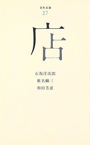 (027)店 (百年文庫)