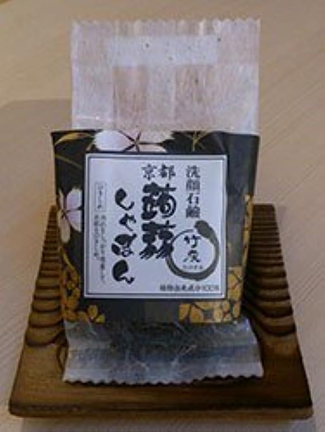 どう?宿命傀儡京都蒟蒻しゃぼん「竹炭 たけすみ」