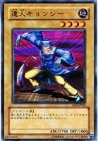 達人キョンシー 【N】 SD2-JP002-N ≪遊戯王カード≫[アンデットの脅威]