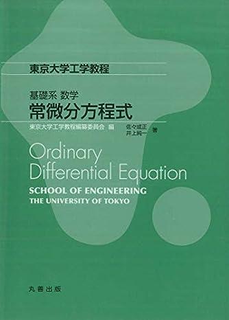 基礎系 数学 常微分方程式 (東京大学工学教程)