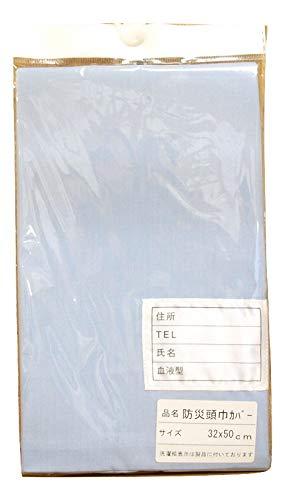 防災頭巾・専用カバーLサイズ 難燃生地使用(カネカロン) ヤマト運輸・ネコポス配送 (ブルー) 日本製