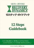 リカバリー・ダイナミクス® 12ステップ・ガイドブック
