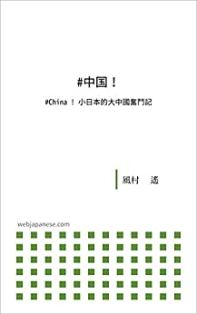 #中国! : 小日本的大中國奮鬥記 (Traditional Chinese Edition) by [遥 風村, 瑋容 張]