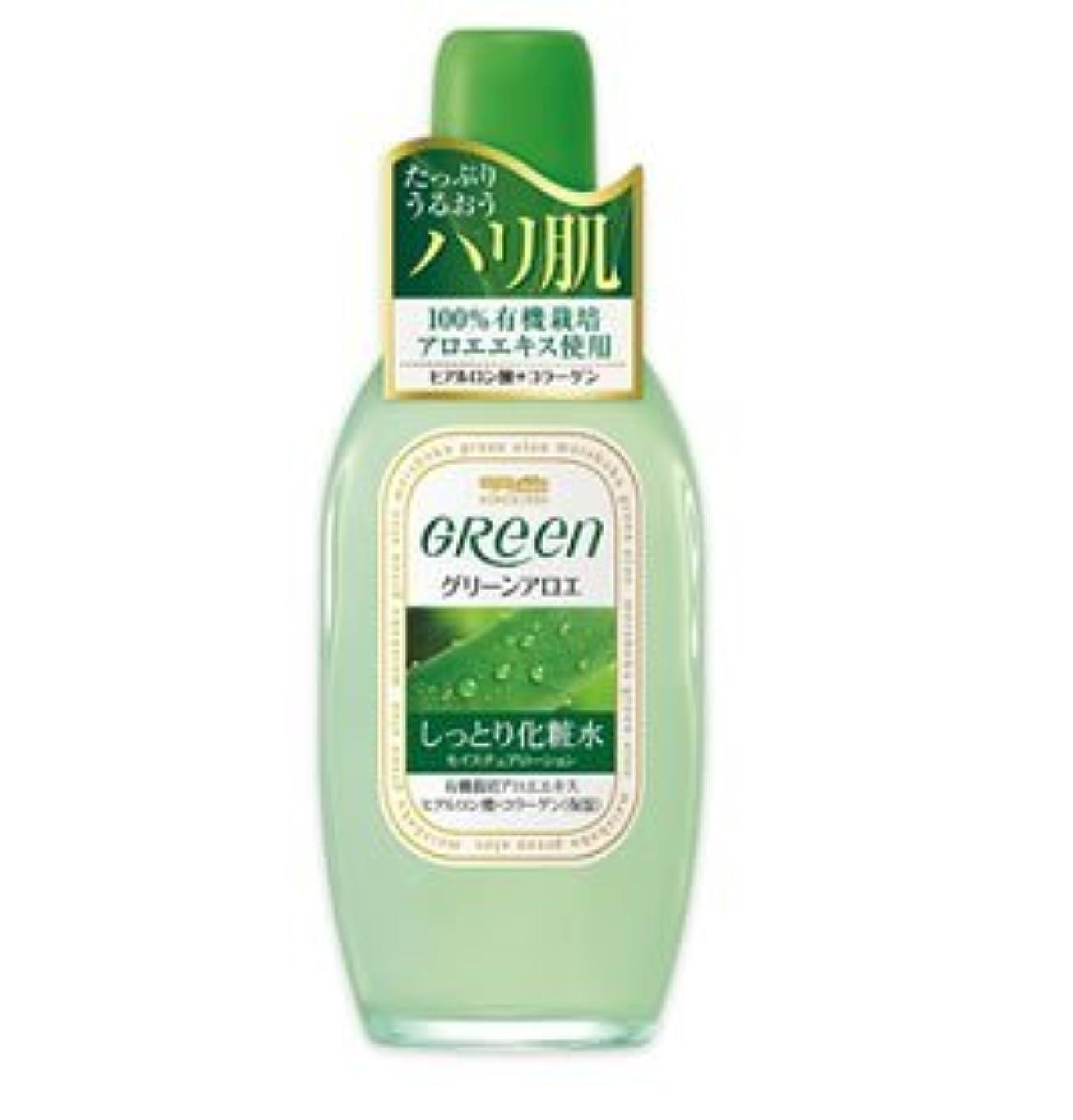 素晴らしさ宴会軽く(明色)グリーン モイスチュアローション 170ml(お買い得3本セット)