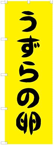 日本VCS のぼり旗 うずらの卵 600×1800mm テトロンポンジ製 V1077-B