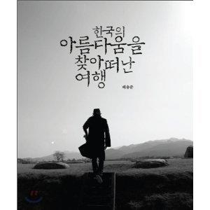 韓国の美をたどる旅(韓国本)の詳細を見る