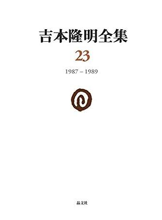 吉本隆明全集23: 1987-1989 (23巻)
