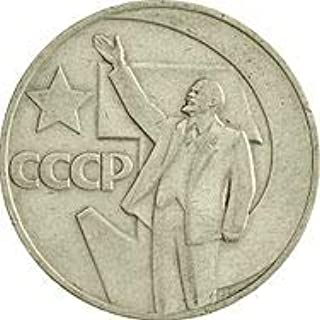Soviet Commemorative Coin, Rare Collectible. Chose Your Ruble from The List. Comes with Certificate of Authenticity from Nikkiesavage (50 Years of Soviet Power(1 Ruble))