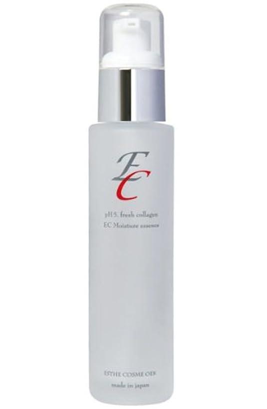 生コラーゲン 美容液 【正規品?日本製】【EC pH5生コラーゲン】 スキンケアにおすすめ