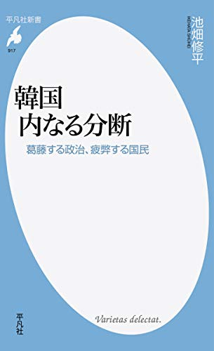韓国 内なる分断: 葛藤する政治、疲弊する国民 (平凡社新書)の詳細を見る