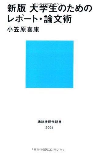 新版 大学生のためのレポート・論文術  (講談社現代新書)