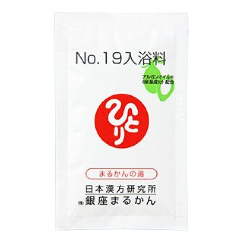 交響曲血色の良い検索エンジンマーケティング銀座まるかん No.19入浴料(50個)