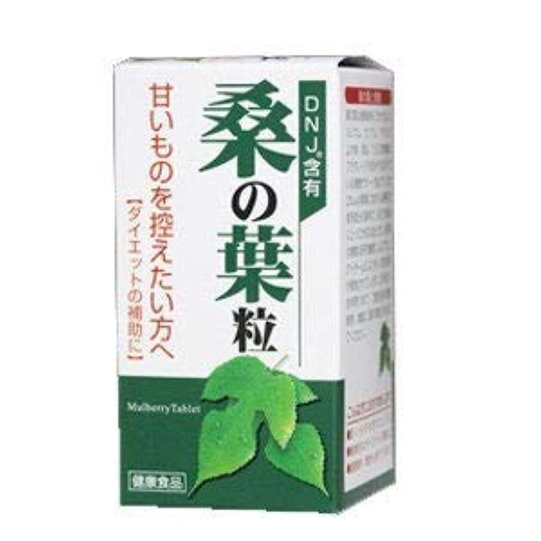 熟読軽量傾斜桑の葉粒 270粒 3個 大草薬品