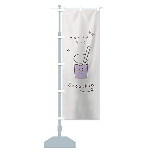 ブルーベリーミルクスムージー のぼり旗 サイズ選べます(スリム45x180cm 左チチ)