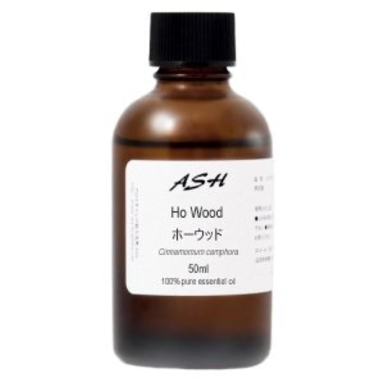 見える紳士ピースASH ホーウッド エッセンシャルオイル 50ml AEAJ表示基準適合認定精油