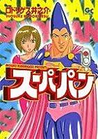 スーパパン (GOTTA COMICS)