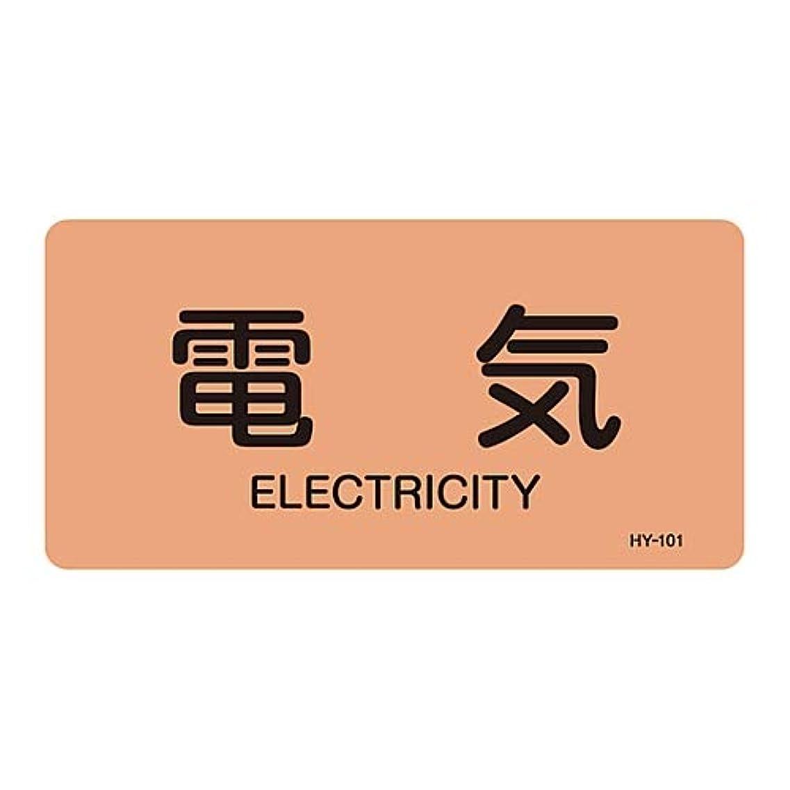 以上誓う閉塞JIS配管識別明示ステッカー<ヨコタイプ> 「電気」 HY-101M/61-3403-74