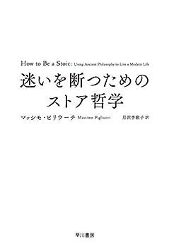 [マッシモ ピリウーチ, 月沢 李歌子]の迷いを断つためのストア哲学